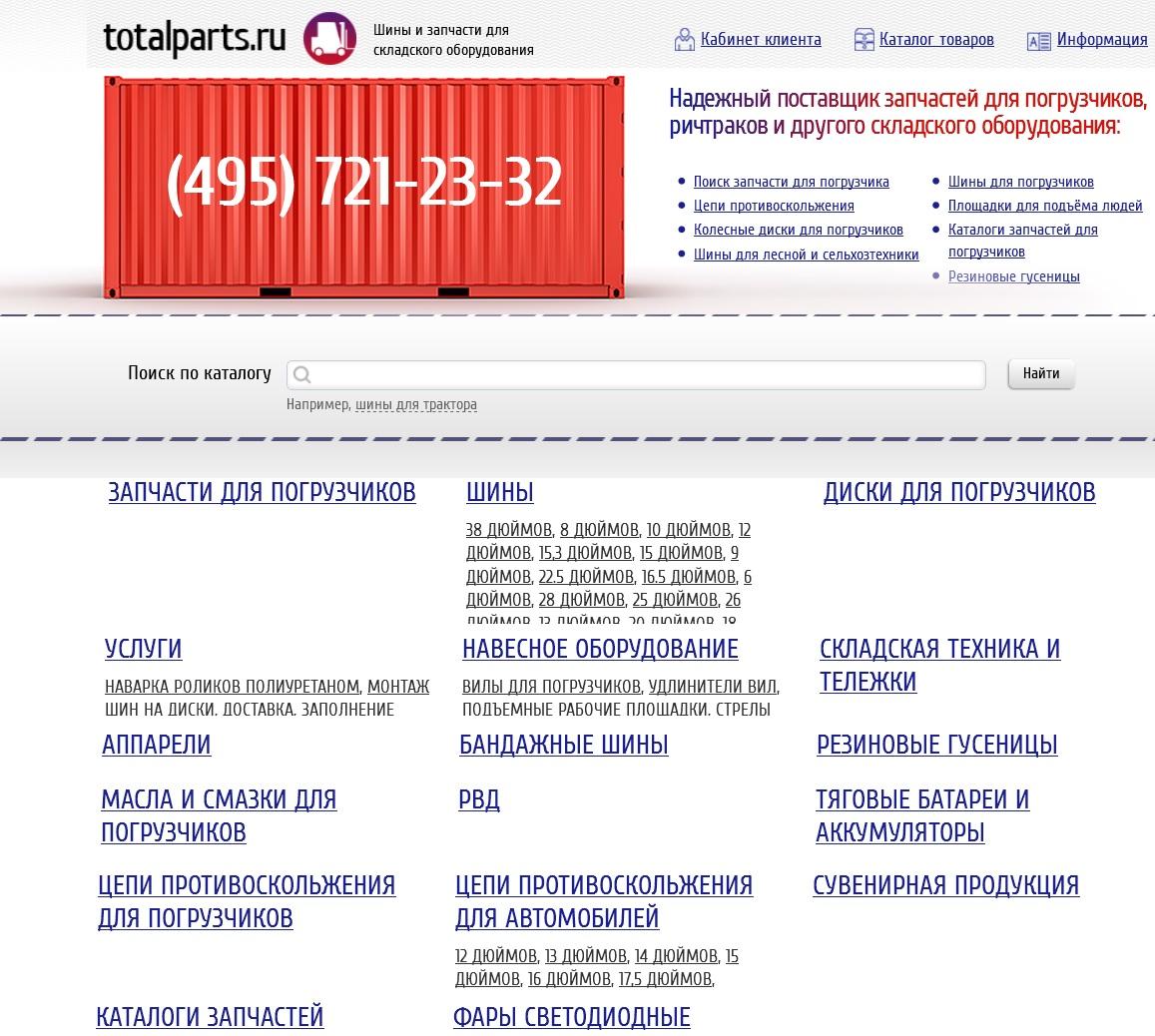 Интернет-магазин запчастей для погрузчиков и складской техники totalparts.ru. Отправка - доставка запчастей для рогрузчиков во все регионы России.