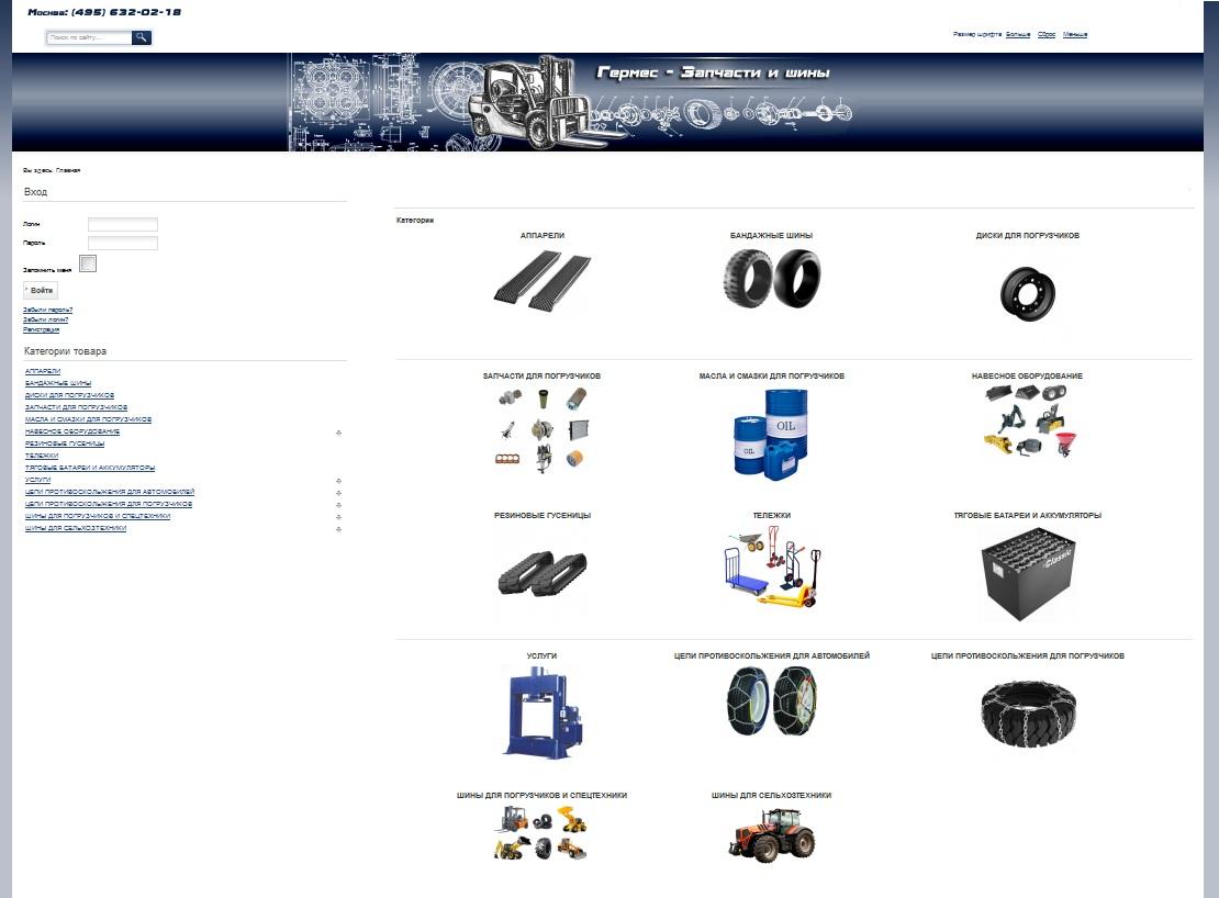 новый сайт запчастей для погрузчика www.totalparts.ru