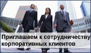 Приглашаем к сотрудничеству на долгосрочной взаимовыгодной основе партнеров, коллег, региональных дилеров и корпоративных клиентов